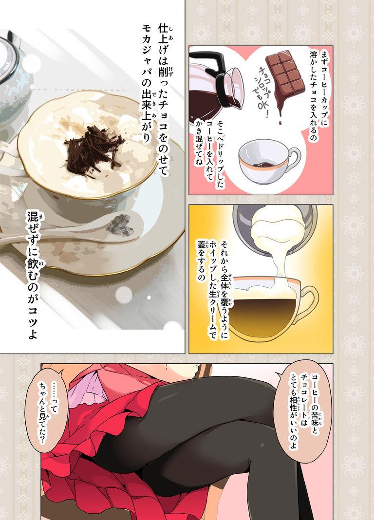 【電子書籍】カフェちゃんとブレークタイムRefill3