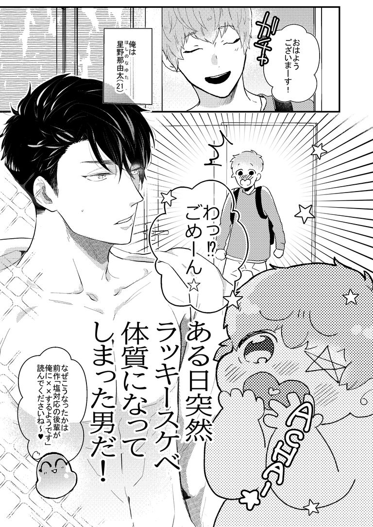 【DL版】塩対応の後輩が俺の彼氏になりまして!1話