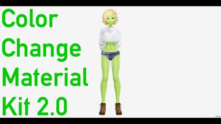 色変えマテリアルキット2.0