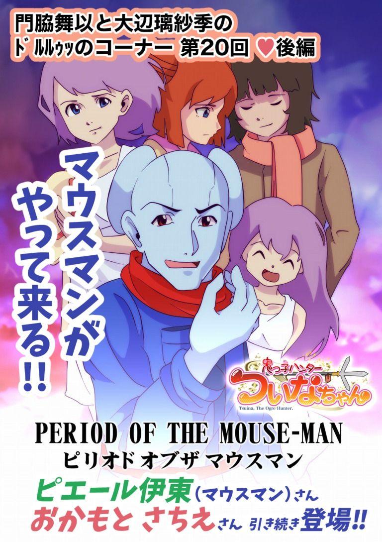 【鬼っ子ハンターついなちゃん】第20話 マウスマンより愛をこめて!!の巻