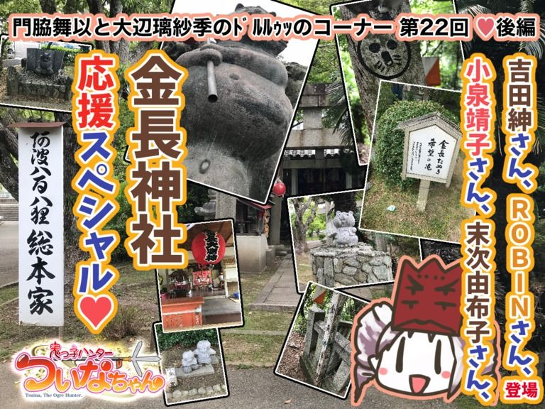 【鬼っ子ハンターついなちゃん】第22話 金長神社を救え! 当世・阿波狸合戦!!の巻