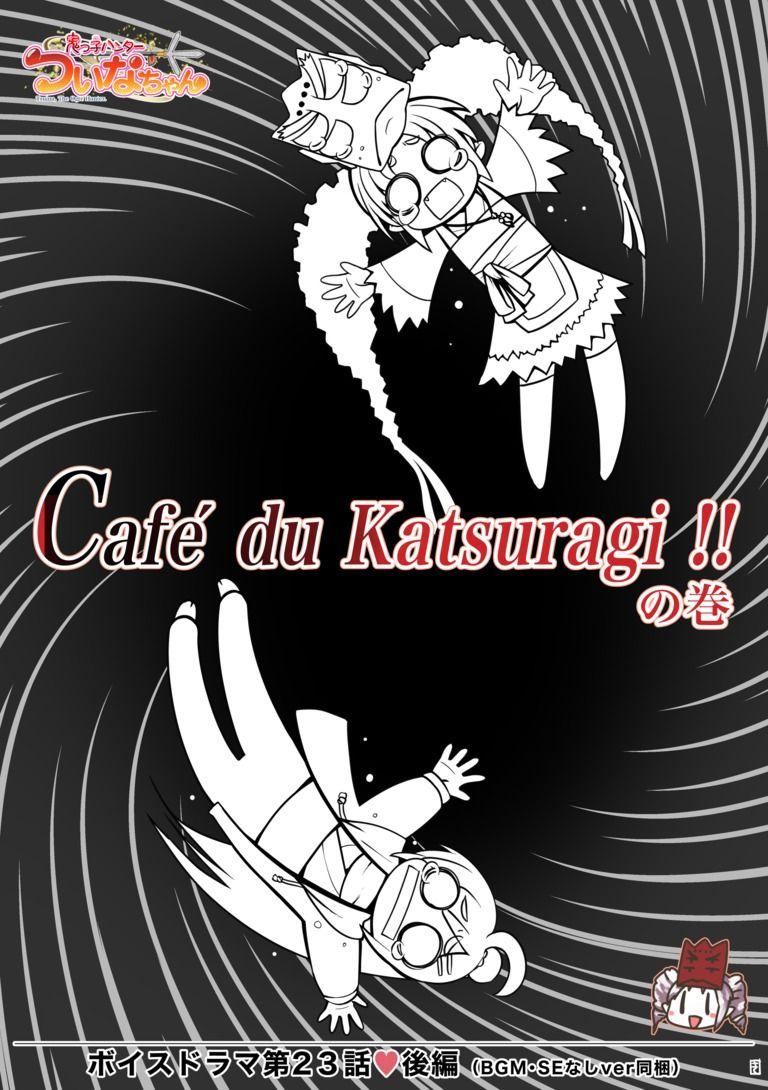 【鬼っ子ハンターついなちゃん】第23話 Café du Katsuragi!!の巻