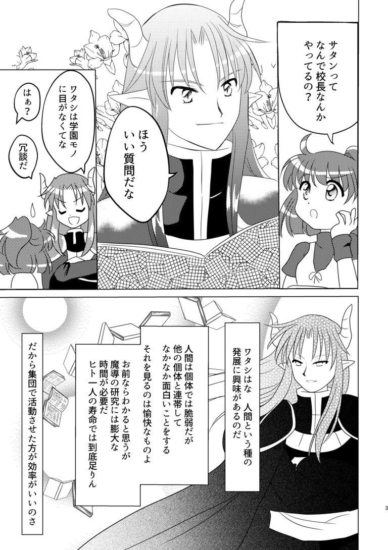 追憶のミラージュ ~魔導少女と星のスパイス3~