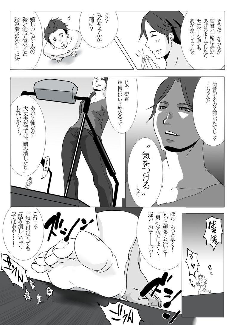 縮小病(マンガ)