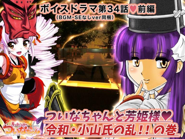 【鬼っ子ハンターついなちゃん】第34話 ついなちゃんと芳姫様♡ 令和・小山氏の乱!!の巻
