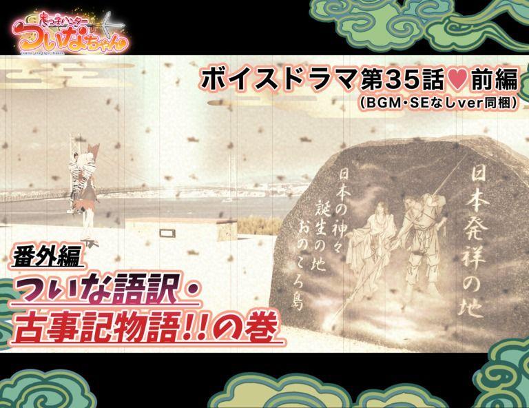 【鬼っ子ハンターついなちゃん】第35話 番外編 ついな語訳・古事記物語!!の巻
