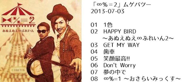 『∞%=2』ムゲパツー / あぬえぬえ∞ぶれいん 【CDのみ】
