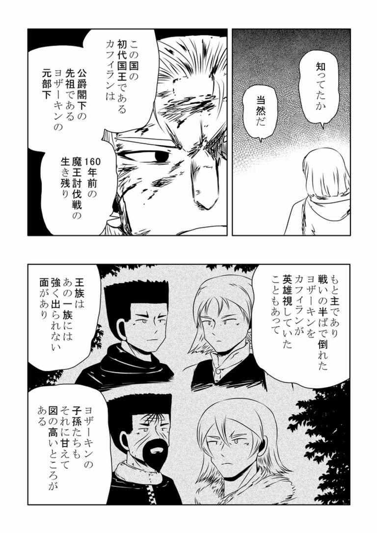 web漫画 『従道』 079
