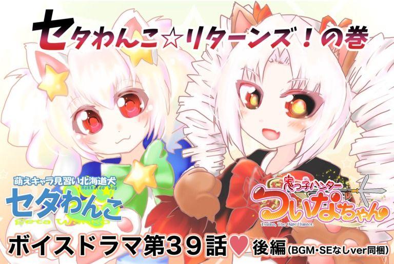 【鬼っ子ハンターついなちゃん】第39話 セタわんこ☆リターンズ!の巻