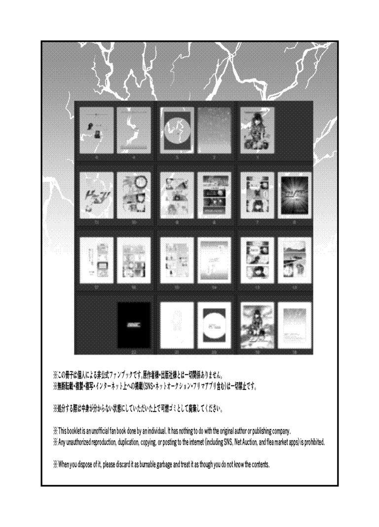 【新刊】ナツキロク