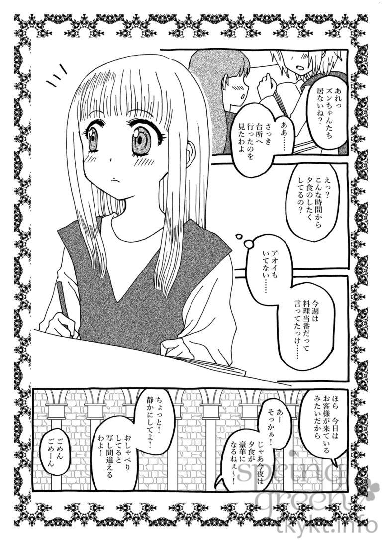 【1頁画像】綾なす言の葉ー間の章ー