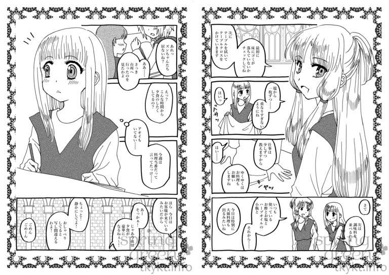【2頁画像】綾なす言の葉ー間の章ー