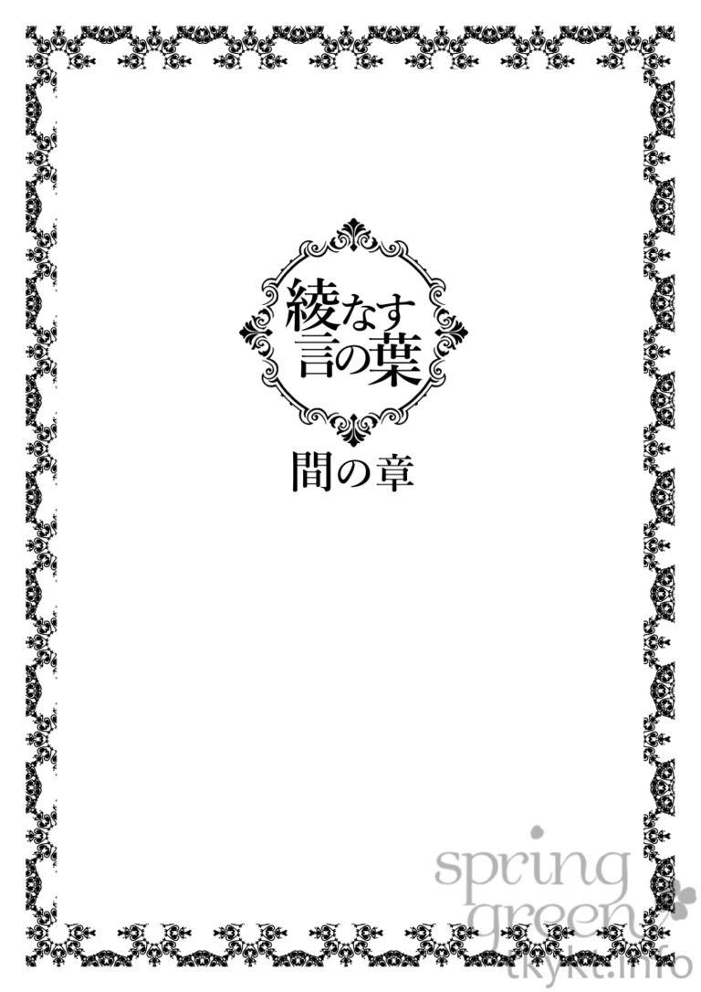【1頁pdf】綾なす言の葉ー間の章ー