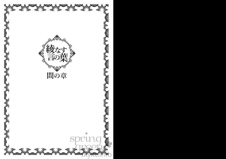 【2頁pdf】綾なす言の葉ー間の章ー