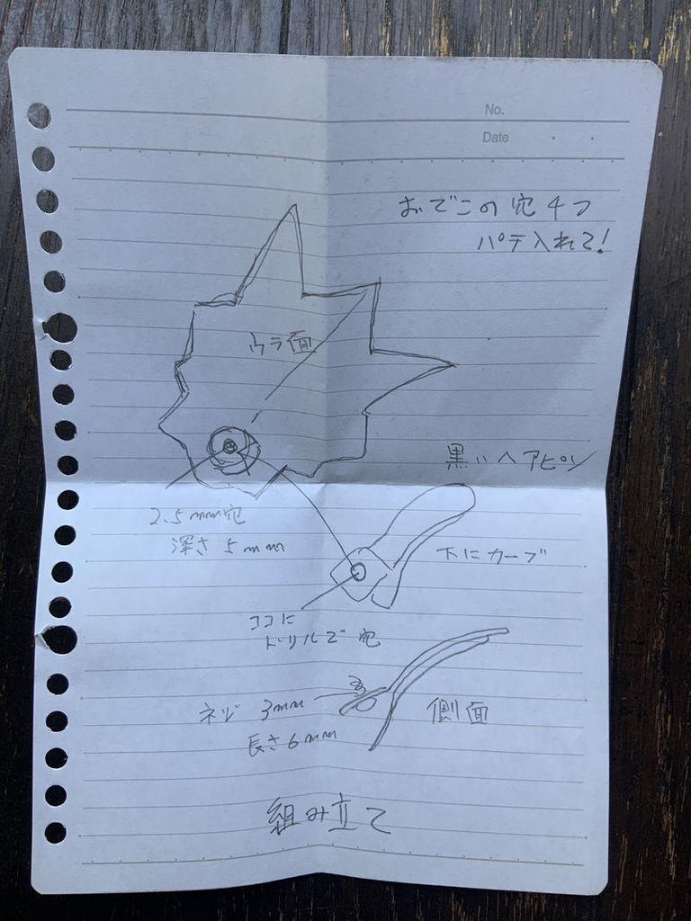 ディクソン髪留めアクセ・ガレージキット(SOLD OUT!!)