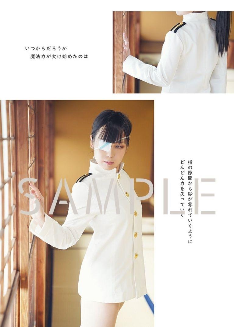 【コスプレ写真集】坂本美緒 「運命 -さだめ- 」