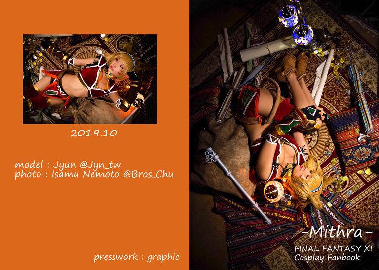 FFXI写真集 2冊セット