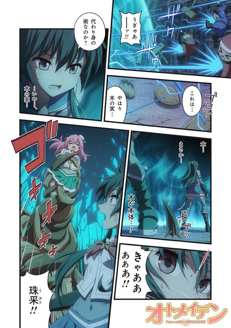 ピュアソルジャー・オトメイデン #9.禁断の巻(後編)