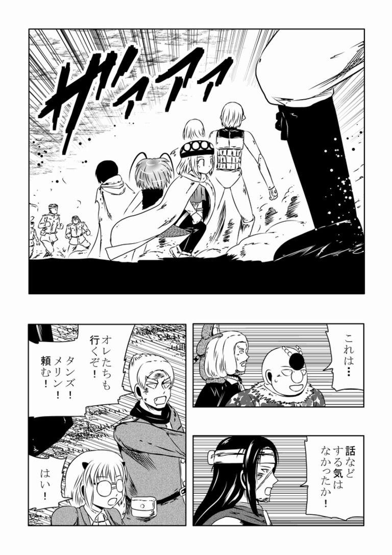 web漫画 『従道』 082