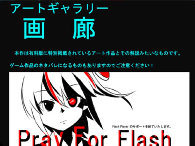 【支援ver】Pray For Flash ~Flash player のサポートを終了いたします~