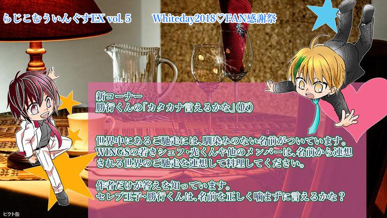らじこむういんぐすEX5 「ホワイトデーFAN感謝祭」