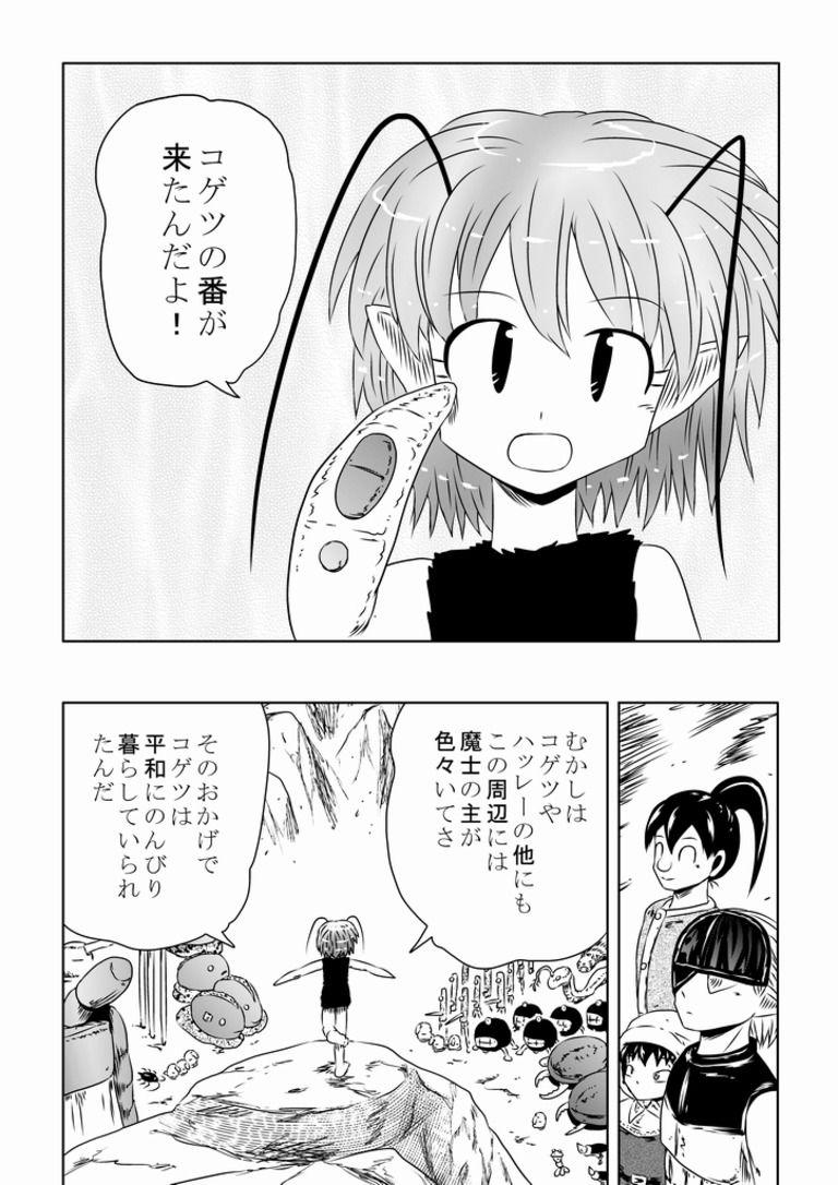 web漫画 『従道』 083