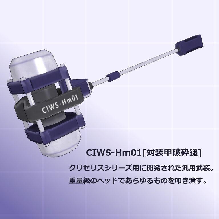 クリセリス用追加武装セット_vol.3