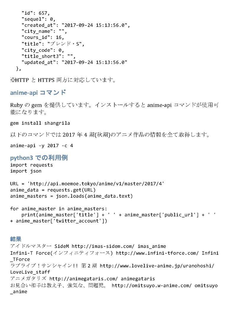 【PDF】Startup Anitech! アニメ x テクノロジーでイノベーション