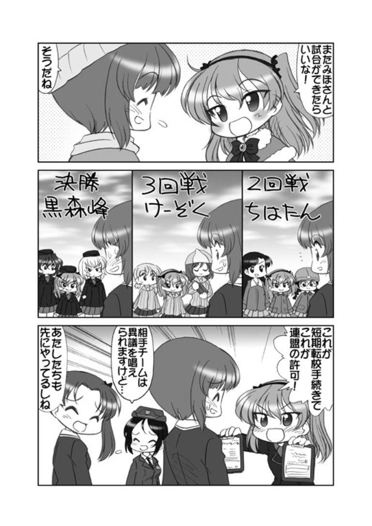 ぱんつ☆あほーDX最終章の3