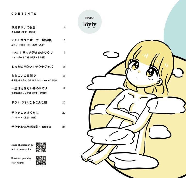 savon(さぼん)ステッカーコンプリートセット