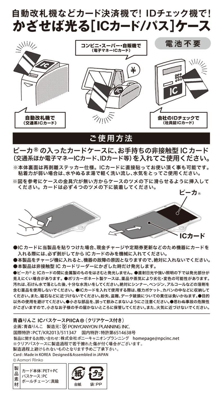 青森りんこ【車掌制服バージョン】piica(ピーカ)