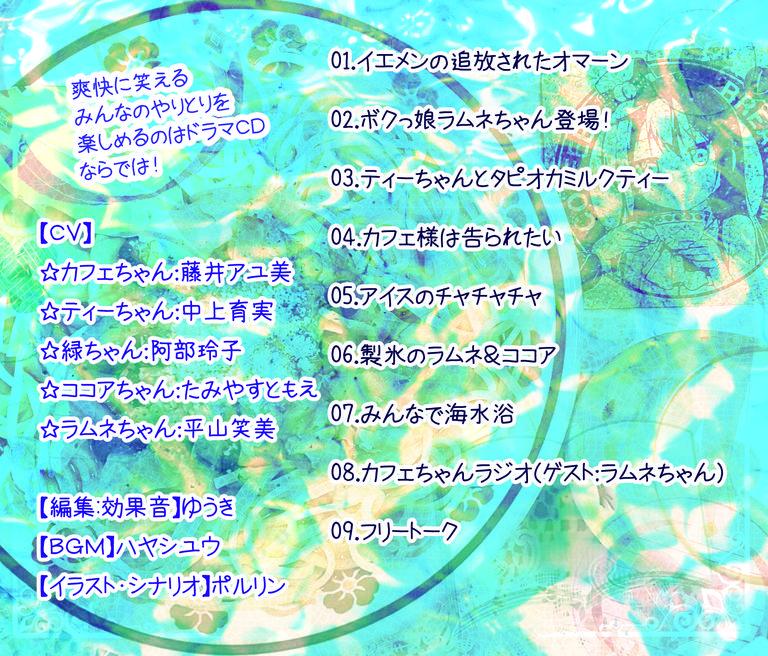 【カフェちゃんコース以上配布用】カフェちゃん新ドラマCD2