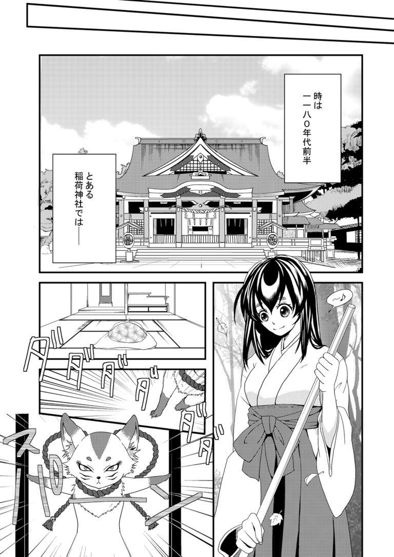 漫画「夜神灯-Yagami-」1巻(1~2話)