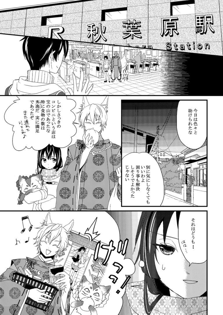 漫画「夜神灯-Yagami-」2巻
