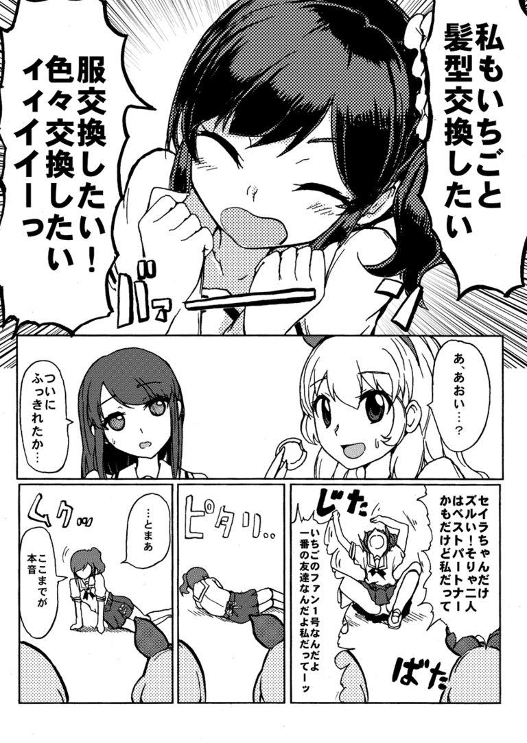ソレイユ チェンジング!!