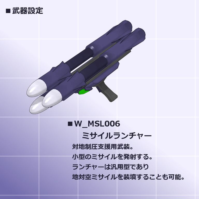 クリセリス用追加武装セット_vol.4