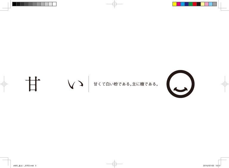 白い粉これくしょん(データ版)