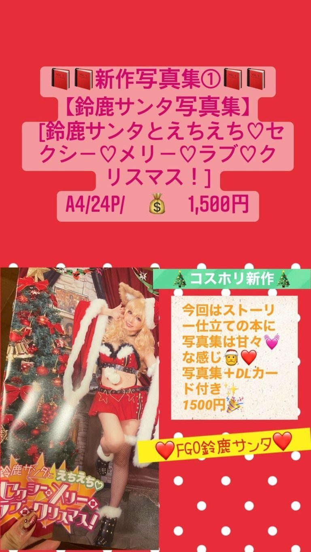 [鈴鹿サンタとえちえち♡セクシー♡メリー♡ラブ♡クリスマス!]