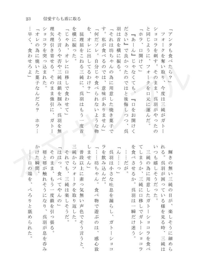 【匿名】ヤンデレ攻アンソロジー(BL 小説)